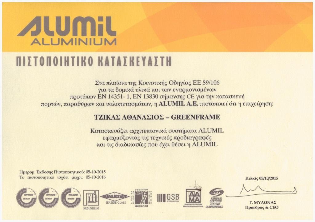 Alymil Πιστοποιητικό