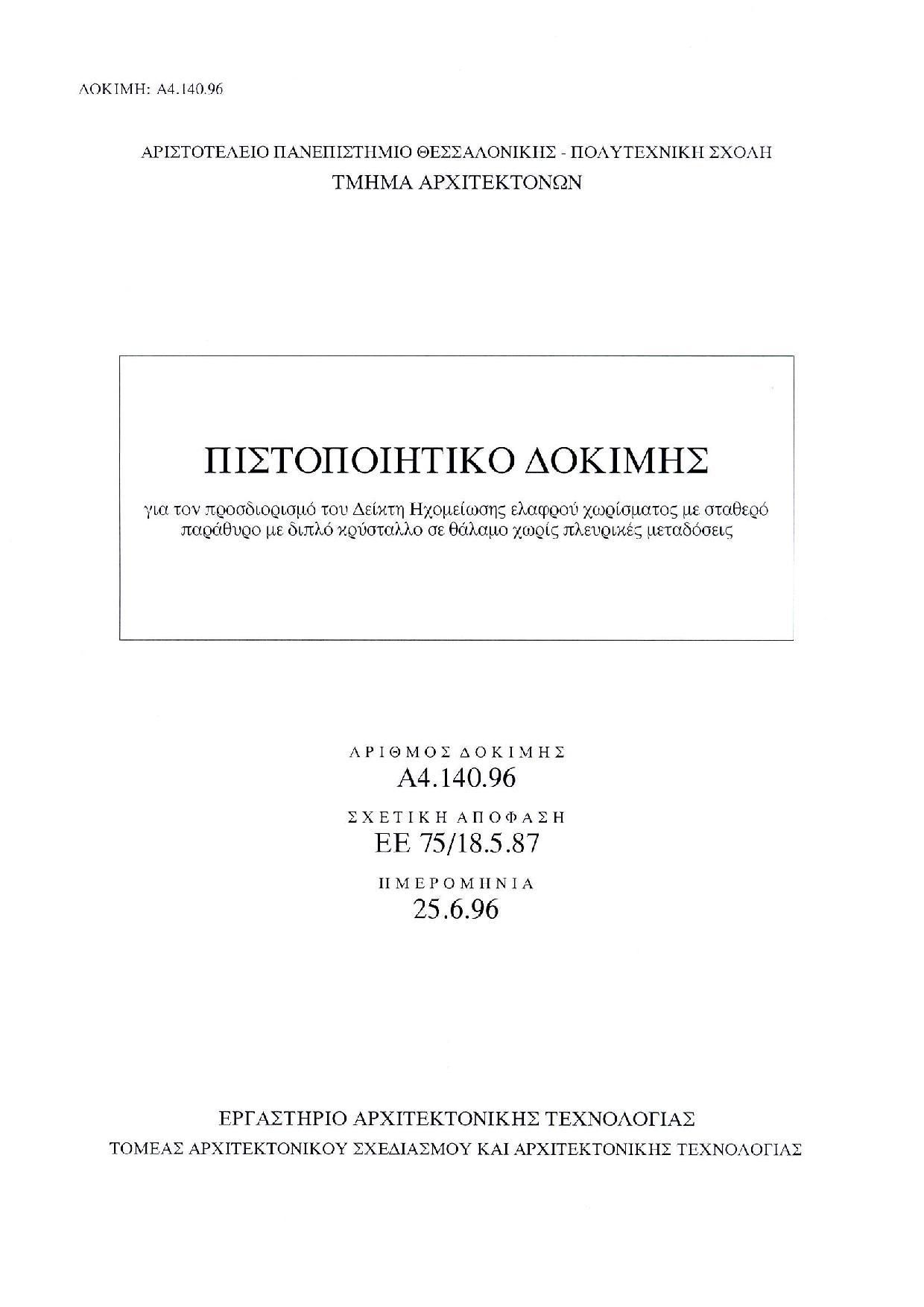 P100_AUTH_SOUND_GR-page-001