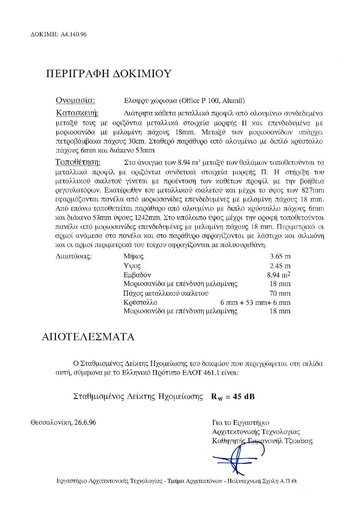 P100_AUTH_SOUND_GR-page-002